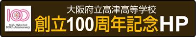 創立100周年記念サイト