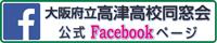 大阪府立高津高校同窓会 公式Facebookページ