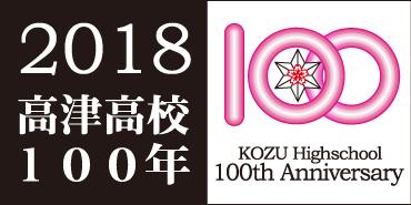 2018年高津高校創立100周年